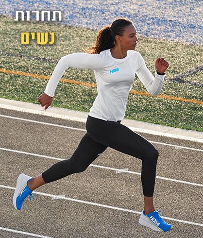 נעלי ריצה תחרות נשים