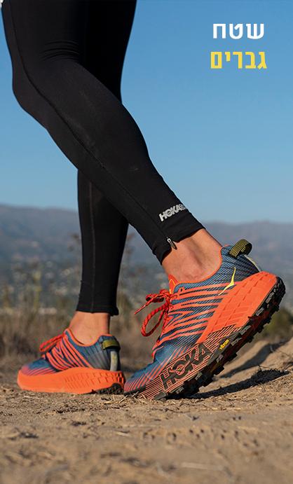 נעלי ריצה שטח גברים