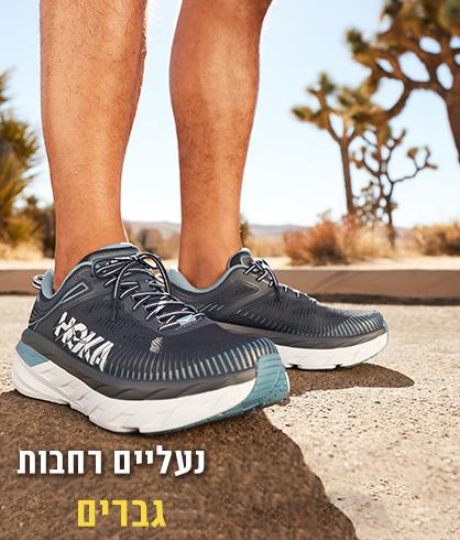 נעלי ריצה רחבות גברים