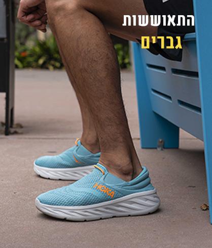 נעלי התאוששות גברים