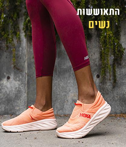 נעלי התאוששות נשים