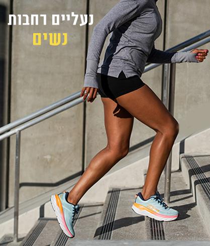 נעליים רחבות נשים