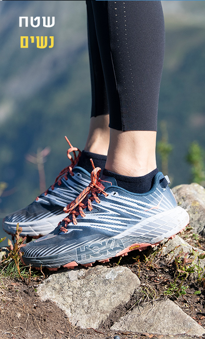 נעלי ריצה שטח נשים