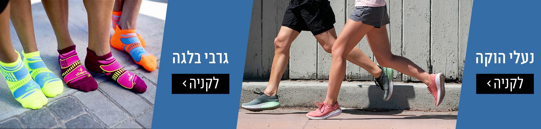 נעלי ריצה מקצועיות הוקה