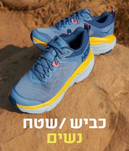 נעלי ריצה כביש/שטח נשים