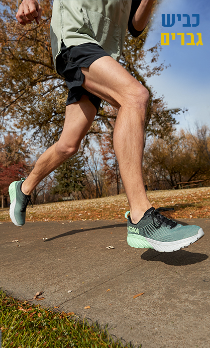 נעלי ריצה לכביש גברים