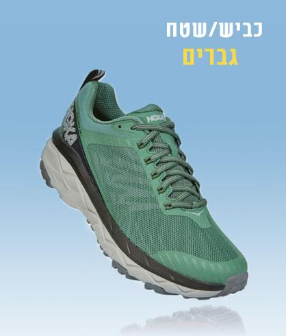 נעלי ריצה כביש/שטח גברים