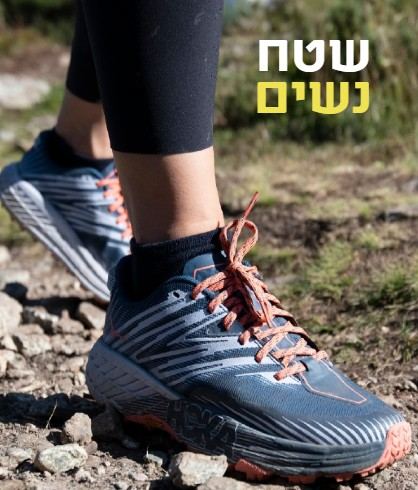 נעלי ריצה נשים לשטח