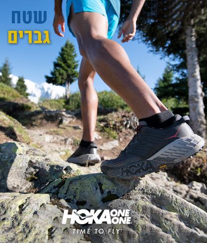 נעלי ריצה גברים לשטח
